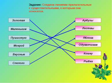 Задание: Соедини линиями прилагательные с существительными, к которым они отн...
