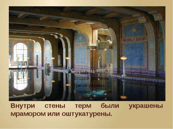 Внутри стены терм были украшены мрамором или оштукатурены.