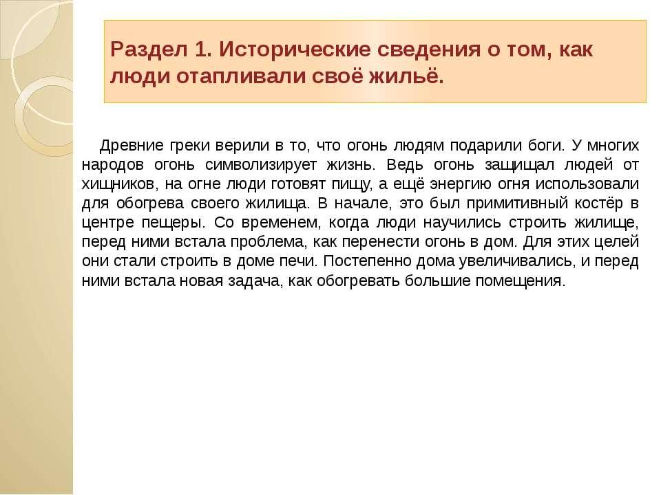Раздел 1. Исторические сведения о том, как люди отапливали своё жильё. Древни...