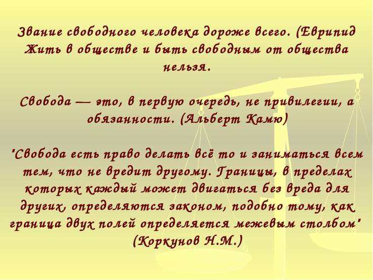Звание свободного человека дороже всего. (Еврипид Жить в обществе и быть своб...