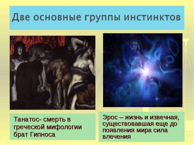 Танатос- смерть в греческой мифологии брат Гипноса Эрос – жизнь и извечная, с...