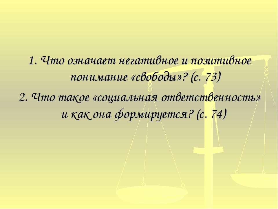 1. Что означает негативное и позитивное понимание «свободы»? (с. 73) 2. Что т...
