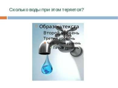 Сколько воды при этом теряется?