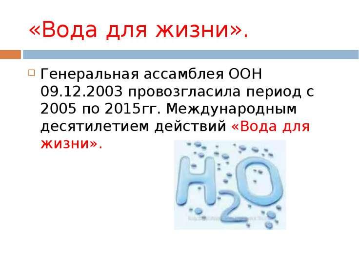 «Вода для жизни». Генеральная ассамблея ООН 09.12.2003 провозгласила период с...