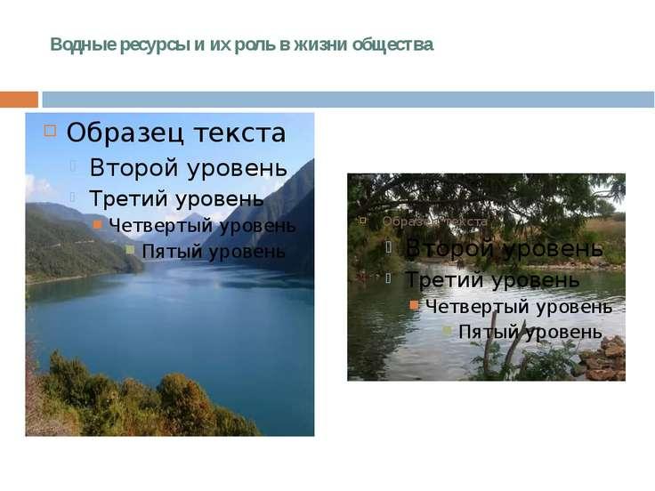 Водные ресурсы и их роль в жизни общества