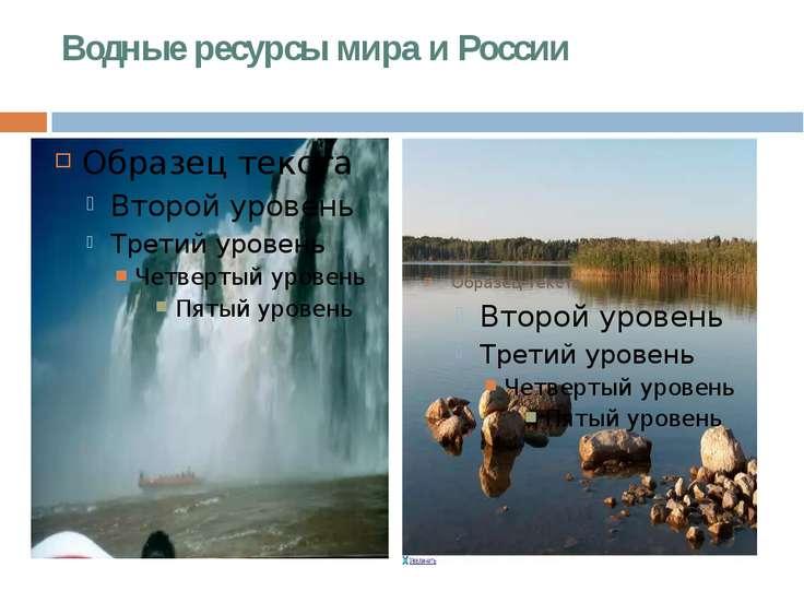 Водные ресурсы мира и России