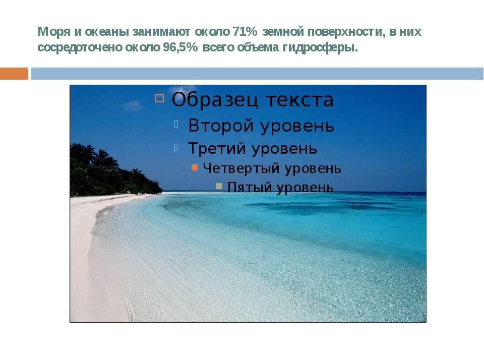 Моря и океаны занимают около 71% земной поверхности, в них сосредоточено окол...