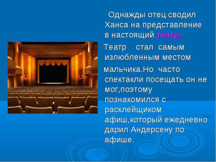 Однажды отец сводил Ханса на представление в настоящий театр. Театр стал самы...
