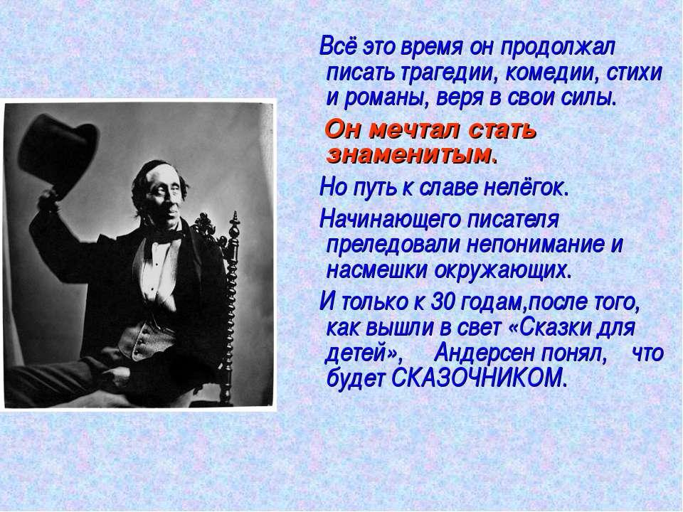 Всё это время он продолжал писать трагедии, комедии, стихи и романы, веря в с...