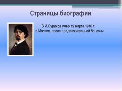 Страницы биографии В.И.Суриков умер 19 марта 1916 г. в Москве, после продолжи...