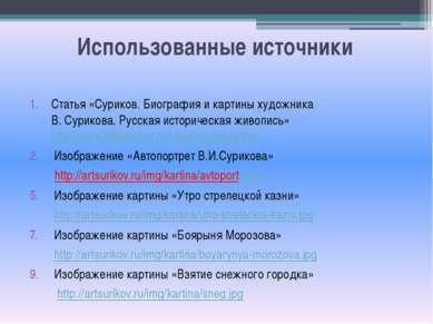 Использованные источники Статья «Суриков. Биография и картины художника В. Су...