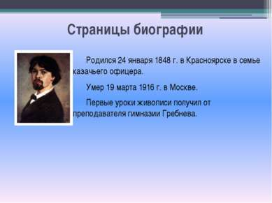 Страницы биографии Родился 24 января 1848 г. в Красноярске в семье казачьего ...