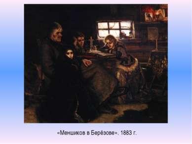 «Меншиков в Берёзове». 1883 г.