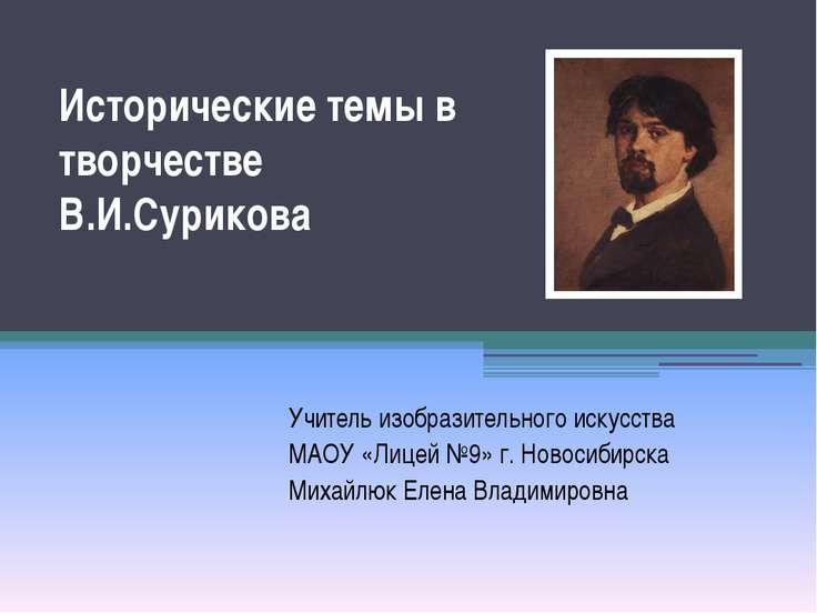Исторические темы в творчестве В.И.Сурикова Учитель изобразительного искусств...