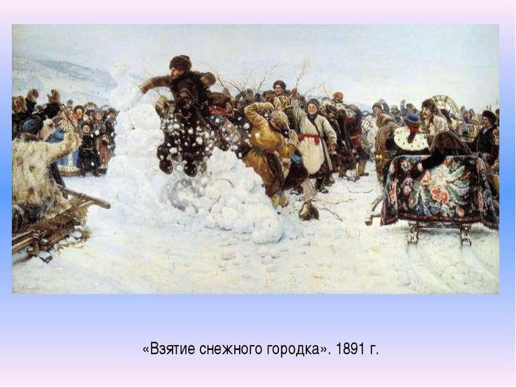 «Взятие снежного городка». 1891 г.