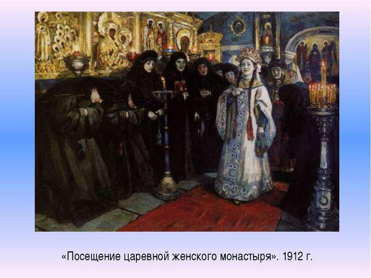 «Посещение царевной женского монастыря». 1912 г.