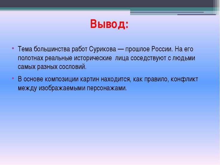 Тема большинства работ Сурикова — прошлое России. На его полотнах реальные ис...