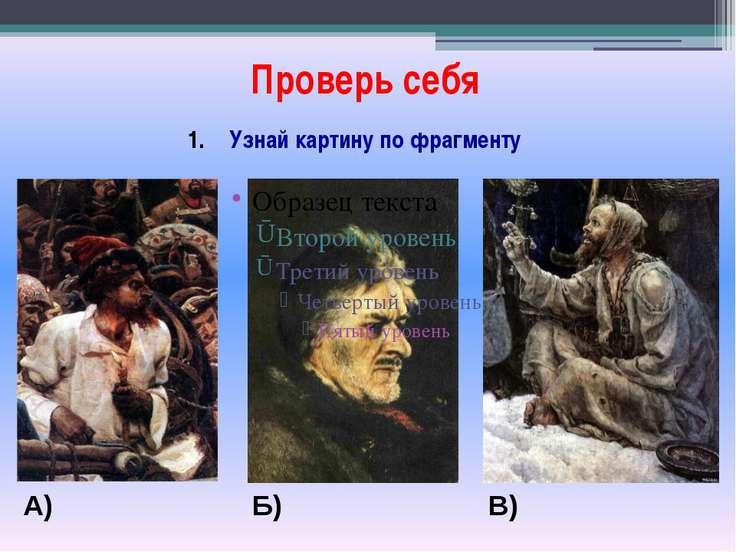 Узнай картину по фрагменту А) Проверь себя Б) В)