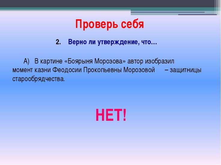 А) В картине «Боярыня Морозова» автор изобразил момент казни Феодосии Прокопь...