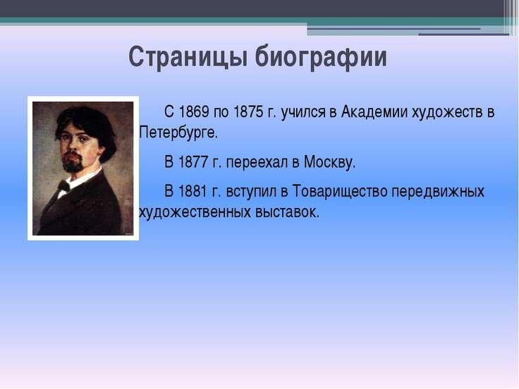 Страницы биографии С 1869 по 1875 г. учился в Академии художеств в Петербурге...