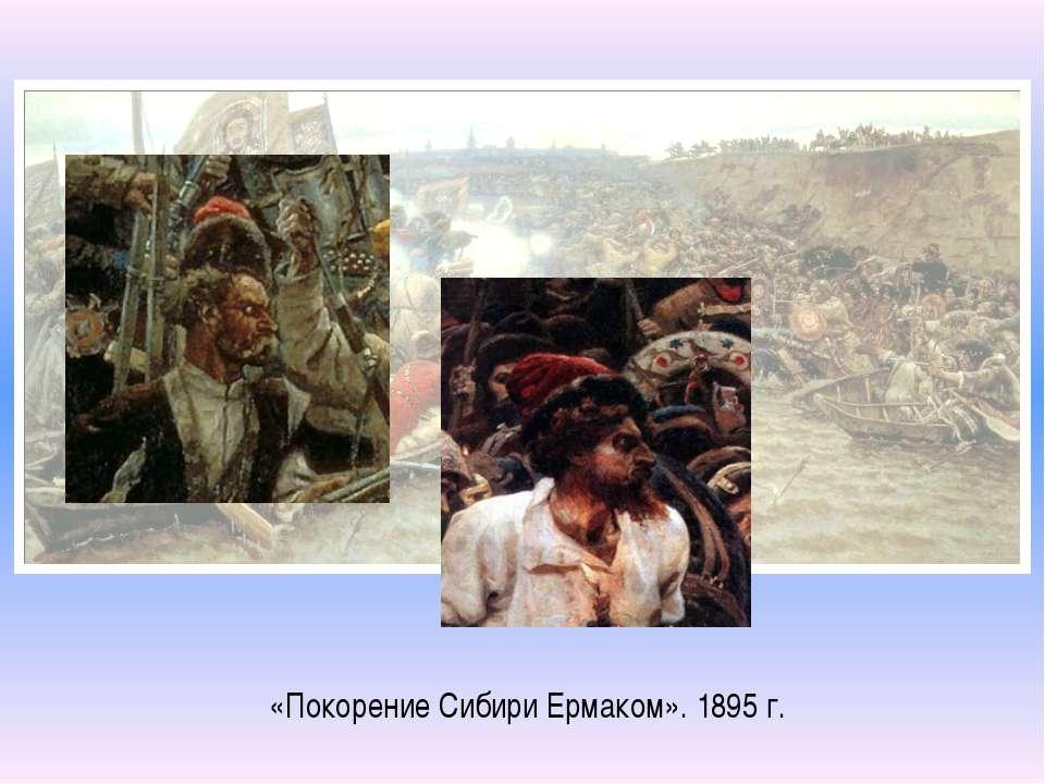 «Покорение Сибири Ермаком». 1895 г.