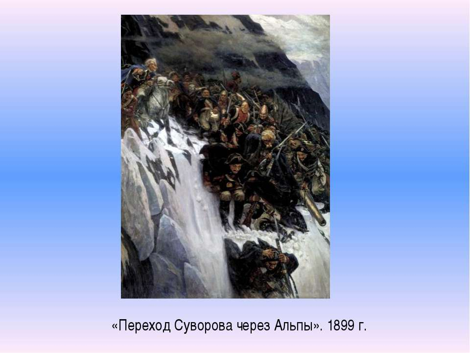 «Переход Суворова через Альпы». 1899 г.