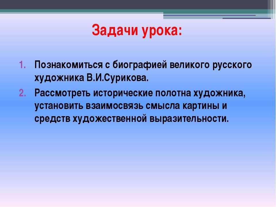Познакомиться с биографией великого русского художника В.И.Сурикова. Рассмотр...