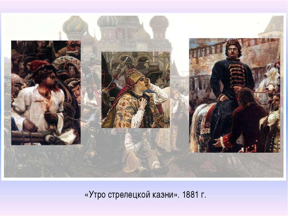 «Утро стрелецкой казни». 1881 г.