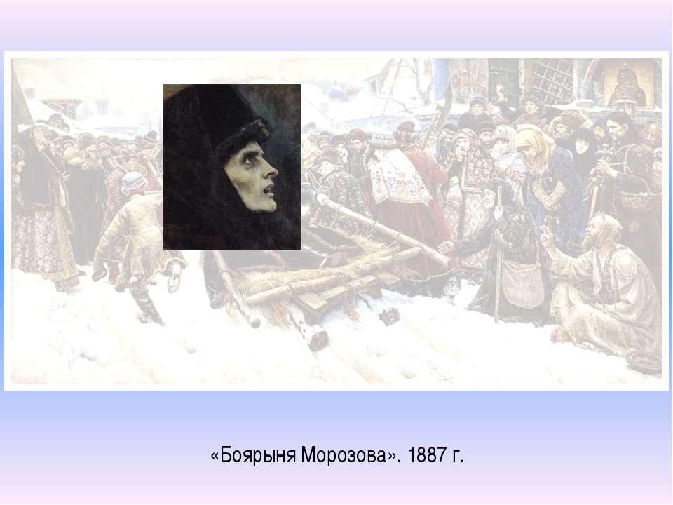 «Боярыня Морозова». 1887 г.