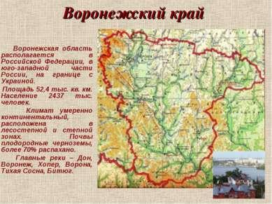 Воронежский край Воронежская область располагается в Российской Федерации, в ...