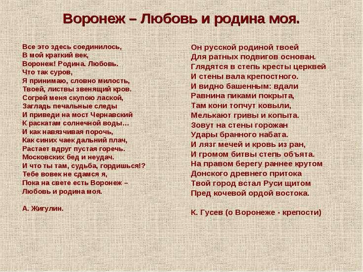 Воронеж – Любовь и родина моя. Все это здесь соединилось, В мой краткий век, ...