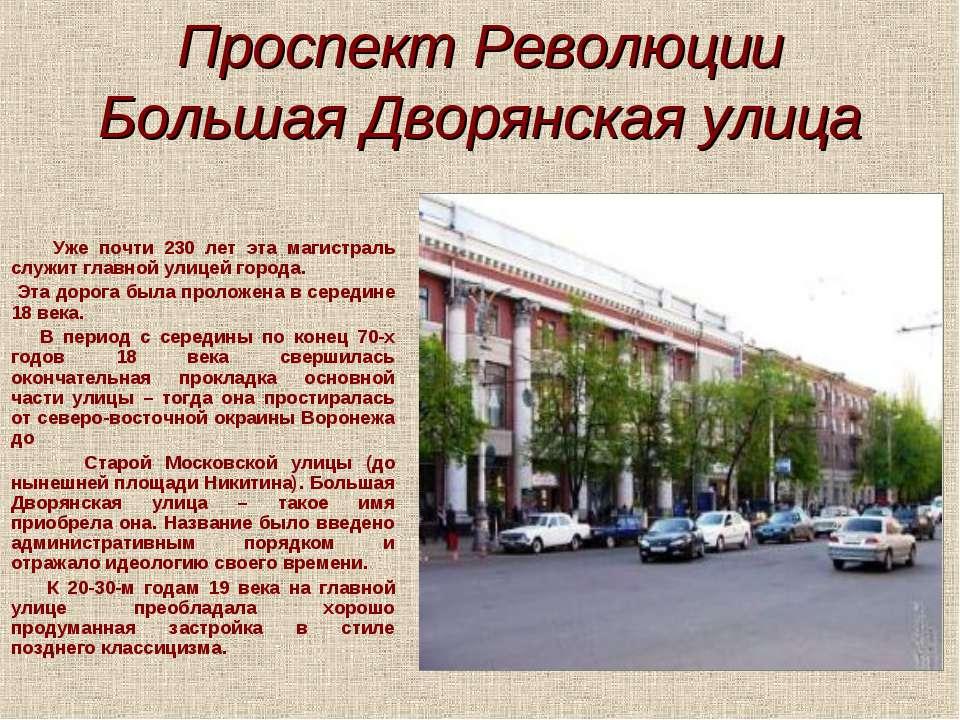 Проспект Революции Большая Дворянская улица Уже почти 230 лет эта магистраль ...