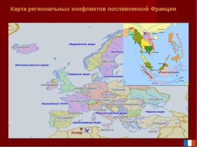 Алжир Карта региональных конфликтов послевоенной Франции