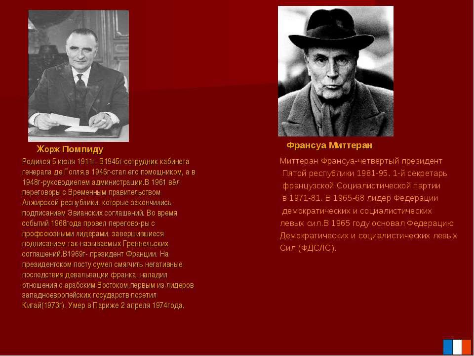 Жорж Помпиду Родился 5 июля 1911г. В1945г-сотрудник кабинета генерала де Голл...