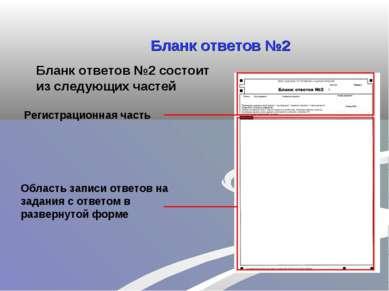 Бланк ответов №2 Бланк ответов №2 состоит из следующих частей Регистрационная...