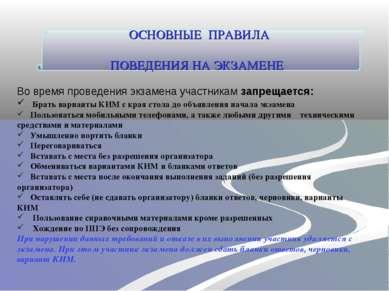 Во время проведения экзамена участникам запрещается: Брать варианты КИМ с кра...