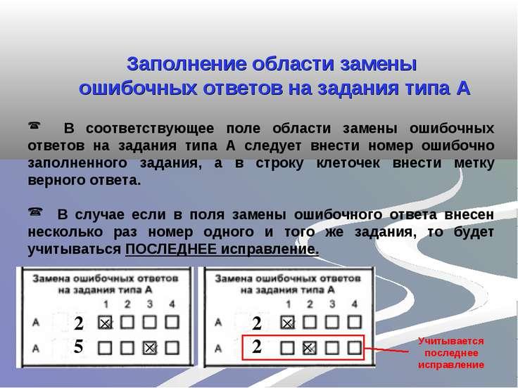 Заполнение области замены ошибочных ответов на задания типа А В соответствующ...