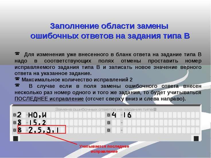 Заполнение области замены ошибочных ответов на задания типа В Для изменения у...