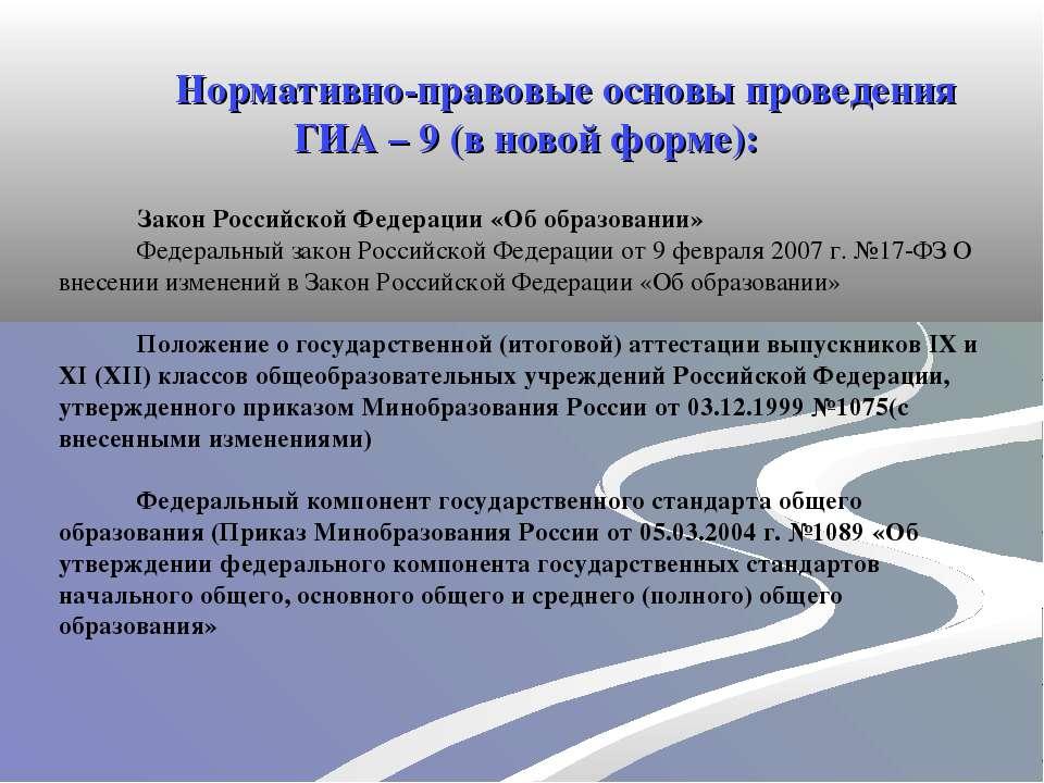 Нормативно-правовые основы проведения ГИА – 9 (в новой форме): Закон Российск...