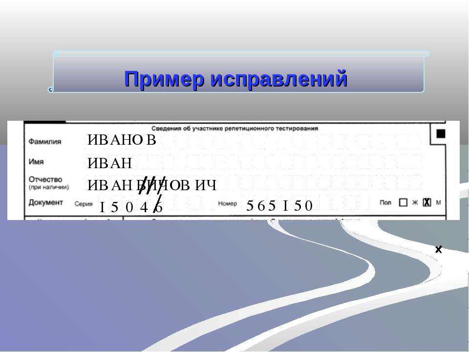 Пример исправлений И В А Н В О И В А Н И А Н И В В Ч I 5 0 6 5 5 5 6 I 0 О В ...