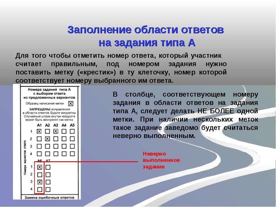 Заполнение области ответов на задания типа А Для того чтобы отметить номер от...
