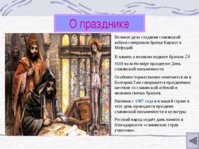О празднике Великое дело создания славянской азбуки совершили братья Кирилл и...