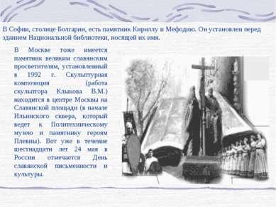 В Москве тоже имеется памятник великим славянским просветителям, установленны...