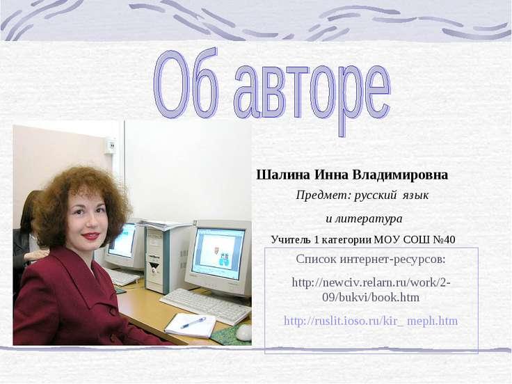 Шалина Инна Владимировна Предмет: русский язык и литература Учитель 1 категор...