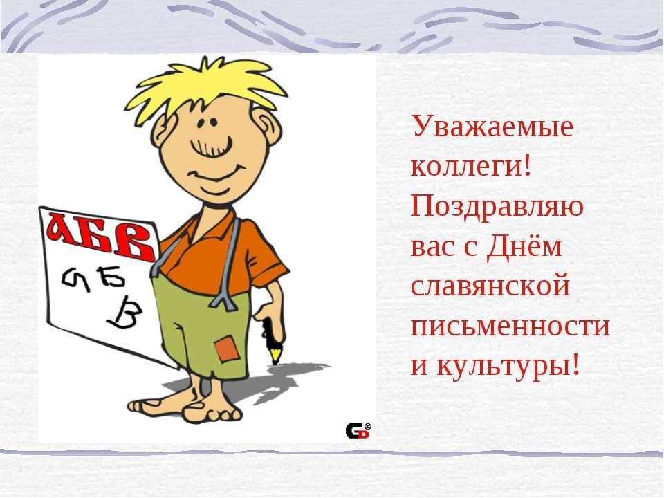 Уважаемые коллеги! Поздравляю вас с Днём славянской письменности и культуры!