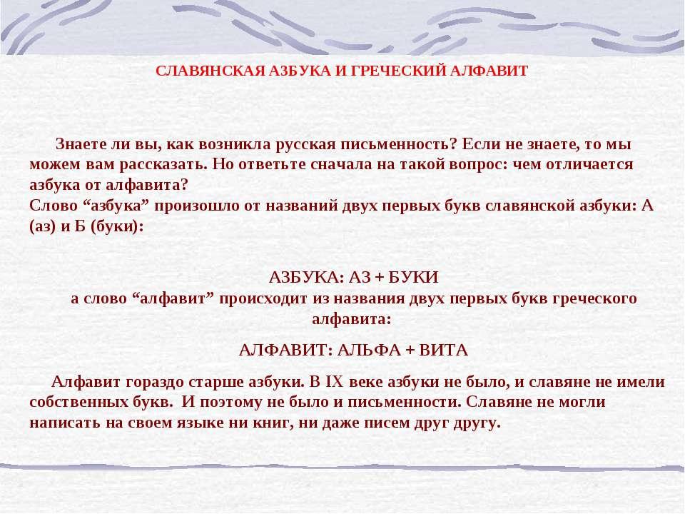 Знаете ли вы, как возникла русская письменность? Если не знаете, то мы ...