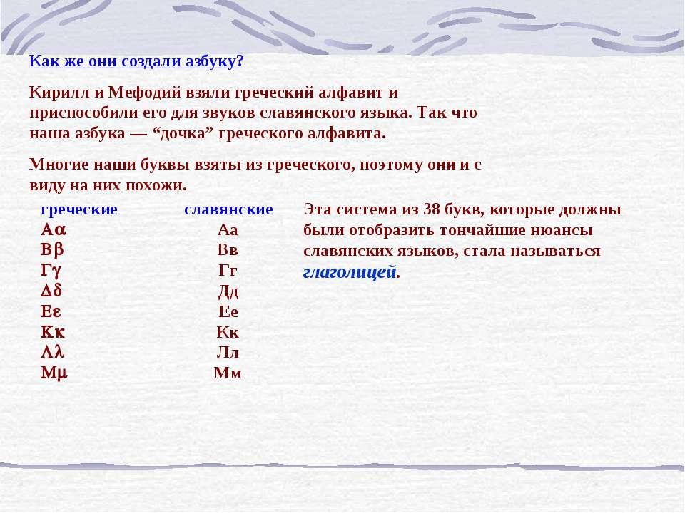 Как же они создали азбуку? Кирилл и Мефодий взяли греческий алфавит и приспос...
