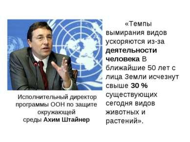 Исполнительный директор программы ООН по защите окружающей средыАхимШтайне...