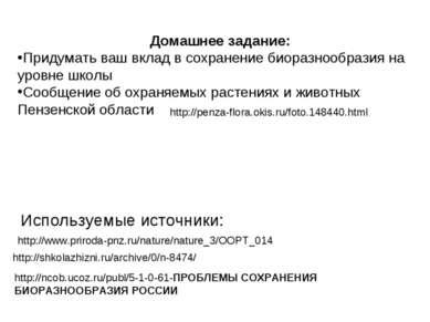 http://ncob.ucoz.ru/publ/5-1-0-61-ПРОБЛЕМЫ СОХРАНЕНИЯ БИОРАЗНООБРАЗИЯ РОССИИ ...