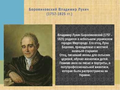 Боровиковский Владимир Лукич (1757-1825 гг.) Владимир Лукич Боровиковский (17...
